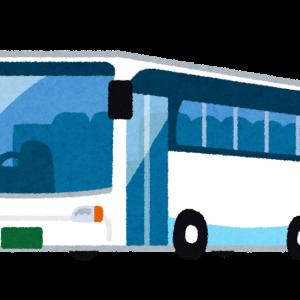 高速バスの楽しみ方