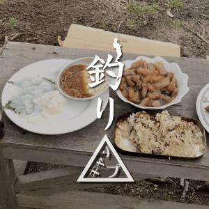 釣ったカワハギの刺身・グレの漬け・サバの竜田揚げでキャンプ飯! 新島釣りキャンプ第二弾【DAY6 ランチ】