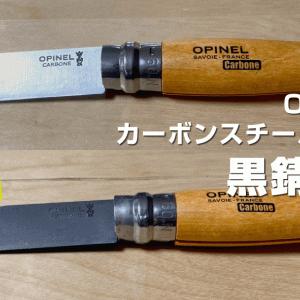 OPINELカーボンスチールナイフを黒錆加工(オピネル定番アウトドアナイフ)