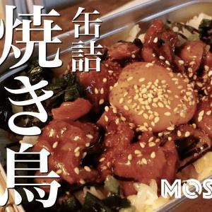 メスティン「缶詰焼き鳥丼」が簡単で旨い! 家でキャンプごはん【キャンプ料理レシピ】