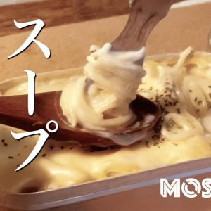 メスティン「グラタン風スープパスタ」が濃厚んまぁ〜 家でキャンプごはん【キャンプ料理レシピ】