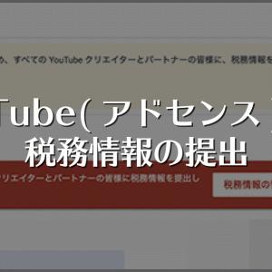 税務情報提出手順|YouTube(アドセンス)収益で提出が必須に