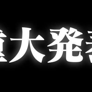 重大発表します✨ アイドル応援退役。