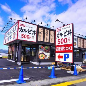 【新店情報】韓丼(山形市あかねヶ丘店)|カルビ丼とスン豆腐専門店が山形初上陸