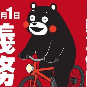 【熊本県で令和3年10月1日に義務化】入っててよかった自転車保険!