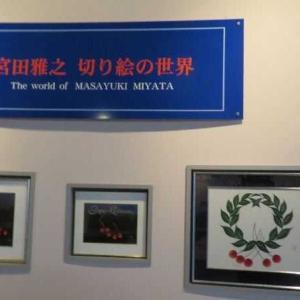「道の駅寒河江」宮田雅之の切り絵の世界が展示です。(^_^)/