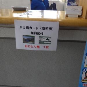 2021年4月30日「道の駅みついし」北海道かけ橋カード、貰いました。ヾ( ̄∀ ̄*)
