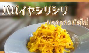 パパイヤシリシリ タイ料理レシピ#15