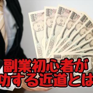 副業は0円から⁉40代からの初心者が成功する近道とは?