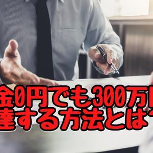 40代サラリーマンが0円で300万円をGETする方法とは?