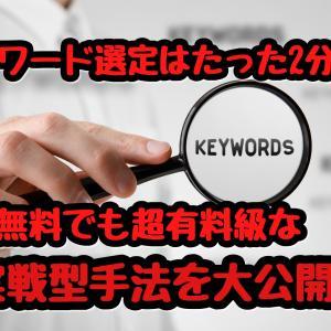 キーワードは神ツールにお任せ⁉使い方と特に有効な探し方とは?