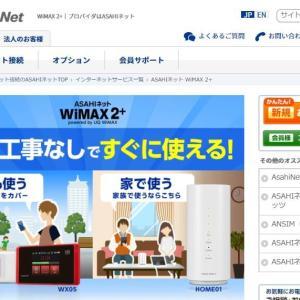 ASAHIネットのWiMAX2+、特徴とキャンペーンを他社と比較
