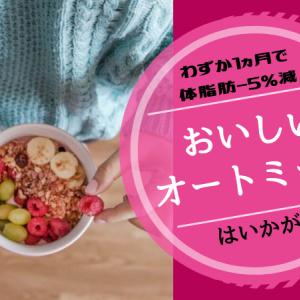オートミールダイエット|まずい→うまいに変えるレシピを紹介|1ヵ月で体脂肪5%減
