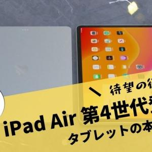 【速報2020iPad】妄想膨らむ新型Air第4世代|Proとの違い|発売日は?