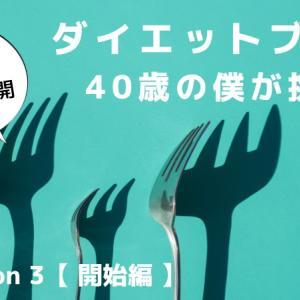 【40代からのダイエット】ブログ化して全部さらしてみた!|シーズン3【開始編】