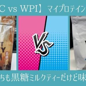 【IMPACTホエイプロテイン】アイソレートとの違いは?WPCとWPIを飲み比べ