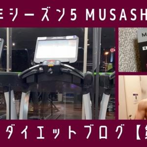 【シーズン5・第1週】40代ダイエットブログ 最強サプリMUSAHSIで脂肪燃焼