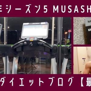 【シーズン5・最終週】40代ダイエットブログ 最強サプリMUSAHSIで脂肪燃焼