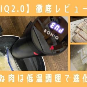 【BONIQ2.0レビュー】鶏むね肉レシピで低温調理 使い方・Proとの違い