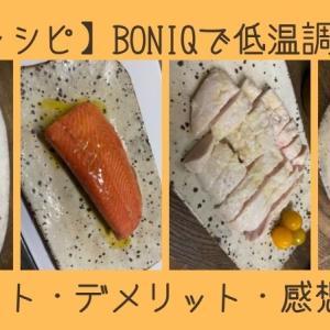 【ブログ】BONIQを2週間レンタルして8品作ってみた メリット・デメリットは?