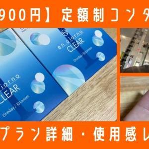 【月額1,900円】ダイコンの定額制コンタクトをレビュー|競合他社の比較も