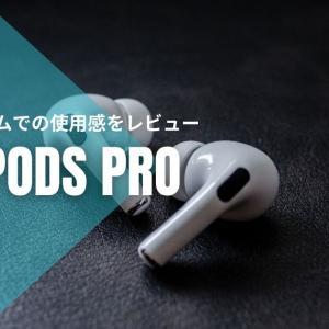 【運動×ワイヤレスイヤホン】AirPods Proレビュー 汗は大丈夫?