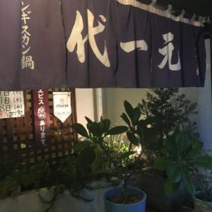 【焼肉激戦区・盛岡】八幡町で食す焼肉&温麺「代一元」【元祖温麺の店】