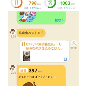 AIが食事のアドバイスしてくれるアプリ『カロリーママ』が便利!
