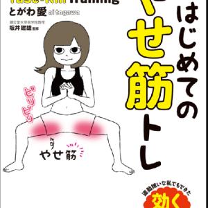 KindleUnlimitedで女性向け筋トレ本を見つけた!