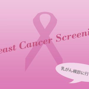 乳がん検診を受けてきました-先生に注意されたこと