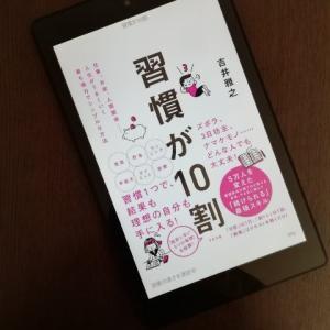 【KindleUnlimited】『習慣が10割』という本を読んで