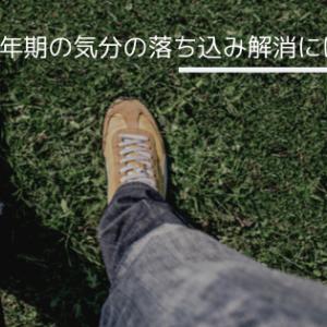 【体験談】更年期の気分の落ち込みには運動がいい