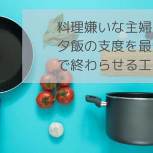 料理嫌いな主婦:夕飯の支度を最短で終わらせる工夫