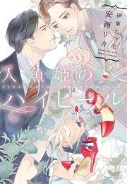 BL小説「人魚姫のハイヒール」ぷち感想