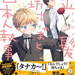 BL「金髪お坊ちゃまと日本人執事」