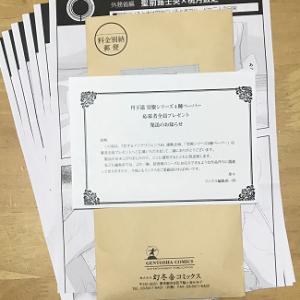 到着!恋イン⑧発売記念全プレペーパー