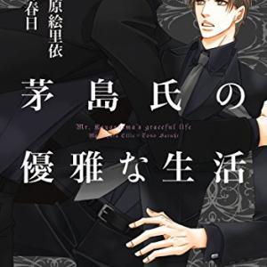 BL「茅島氏の優雅な生活シリーズ」感想