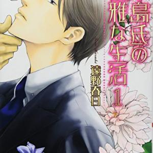BL小説「茅島氏の優雅な生活1~3」感想