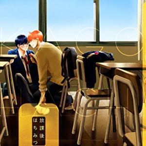 BL「放課後はちみつ【単行本版】」感想