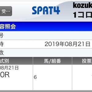 川崎10Rから転がしてみた。