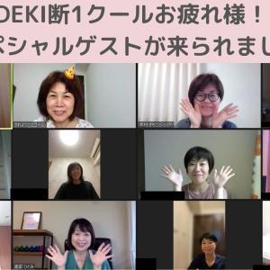 DEKI断1クール最終日は、スペシャルゲスト登場!
