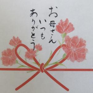 「母の日」にありがとう!・・・