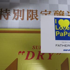 「父の日」に、ありがとう!