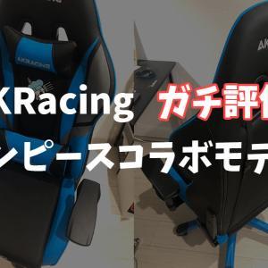 「AKRacing ONE PIECE」のレビュー、ゲーミングチェアを検討するあなたへ