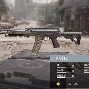 【CoDモバイル】ガチ勢直伝「AK117」最強カスタマイズ!強すぎワロタ。
