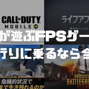 【最新版】FPSゲームアプリおすすめTOP4【女子ゲーマー多め】