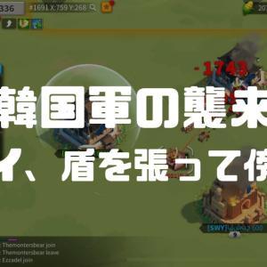 【ライキン】旗が攻撃され仲間の城は燃え、同盟壊滅の危機に。泣【韓国襲来】