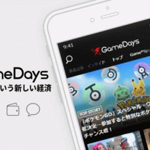 ゲーマー必須アプリ「GameDays」で仮想通貨を貯めよう【超オススメ】