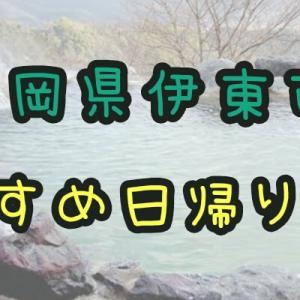 【伊東温泉】静岡県伊東市でおすすめの日帰り温泉3選