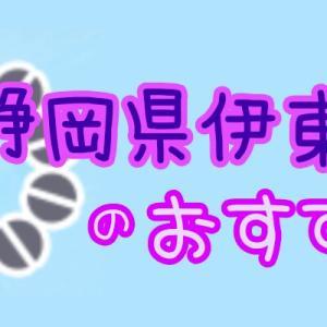 【静岡県伊東市】おすすめの観光・飲食店・食べ物を紹介♪